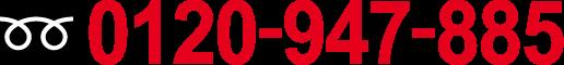 0120-947-885